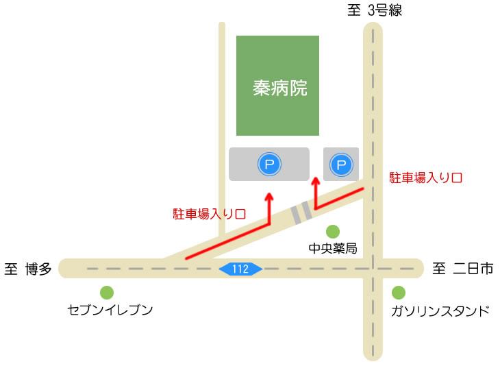 秦病院駐車場マップ